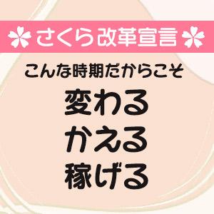 店長のリアル本音23